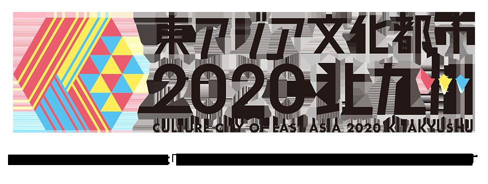 KITAKYU JAZZ STREETは「東アジア文化都市2020北九州パートナーシップ事業」です